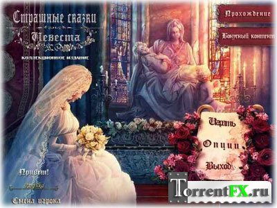 Страшные сказки: Невеста. Коллекционное Издание