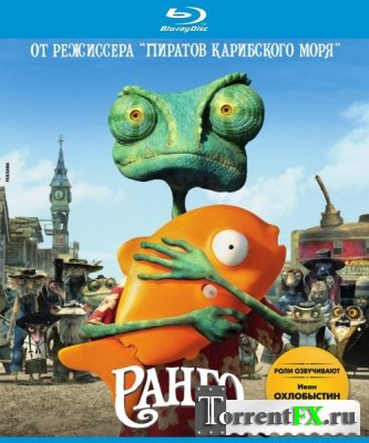 Ранго / Rango [2011 г., HDRip] [Расширенная версия] Лицензия!