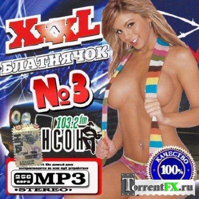 Сборник - XXXL Блатнячок №3 (2011) MP3