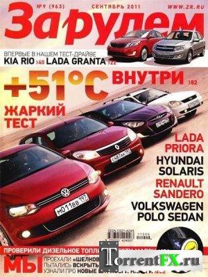 За рулем №9 Россия (сентябрь 2011)