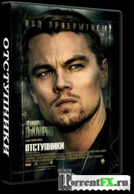 Отступники / Ушедшие / The Departed (DVD-5)