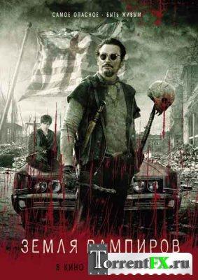 Земля вампиров / Stake Land (2010)