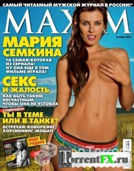 Maxim №10 Россия (Октябрь 2011)