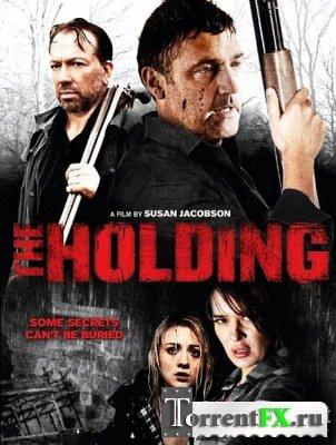 Владение / The Holding