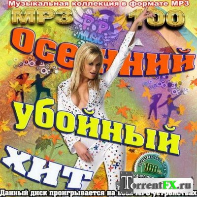 Осенний убойный хит (2011) MP3