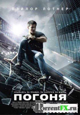 Погоня / Abduction (2011) TS
