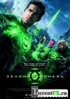 Зеленый Фонарь / Green Lantern (2011/DVDRip)