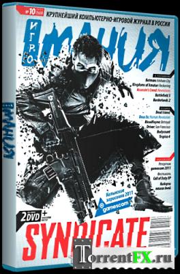 Игромания №10 (Октябрь 2011)