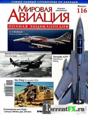 Мировая авиация. Полная энциклопедия № 101-138 (январь-сентябрь 2011)