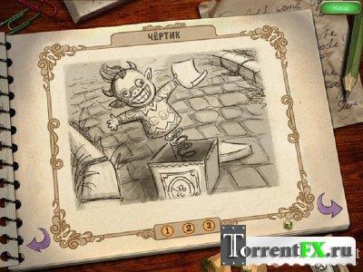 Новые игры от Alawar (06.10.2011)