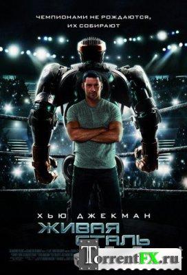 Живая сталь / Real Steel (2011) TS