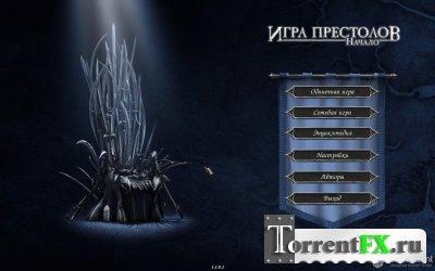 Игра престолов: Начало / Game of Thrones: Genesis + Update (2011) PC | Repack от R.G. Repacker's