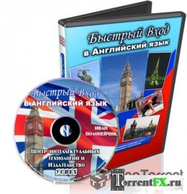Пoлoнeйчик И.И. - Быcтpый вxoд в Aнглийcкий язык (2011) PC