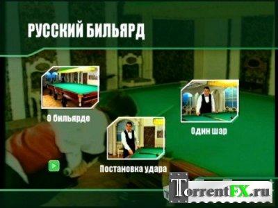 Уроки русского бильярда - Владимир Симонич (1997) DVD5
