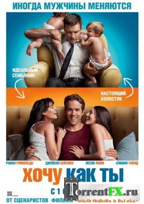 Хочу как ты / The Change-Up (2011/Scr)