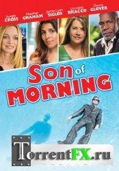 Сын утра / Son of Morning (2011) DVDRip