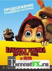 Красная Шапка против зла / Hoodwinked Too! Hood VS. Evil (2011)