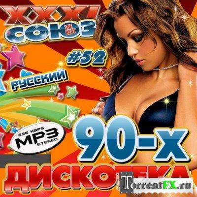 Сборник - XXXL Союз: Дискотека 90-х №52