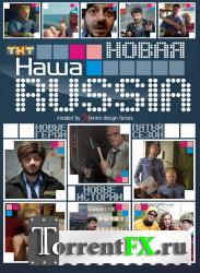 Новая Наша Russia [05x21] (2011) WEBRip