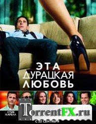 Эта - дурацкая - любовь / Crazy, Stupid, Love. (2011) DVDRip