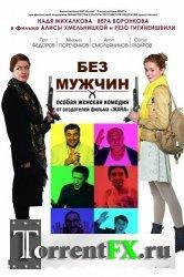 ��� ������ (2011) DVDRip