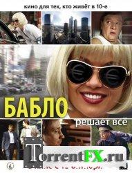 Бабло (2011) CAMRip