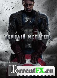 Первый мститель / Captain America: The First Avenger (2011) HDRip
