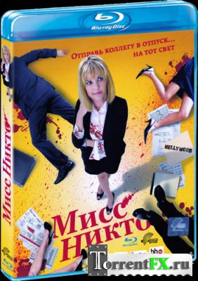 Мисс Никто / Miss Nobody (2010) BDRip
