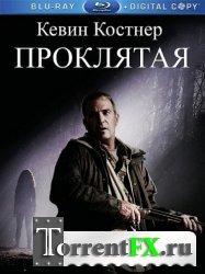 Проклятая (2009) BDRip