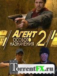 Агент особого назначения 2 [01-12 из 12] (2011) SATRip