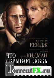 Что скрывает ложь / Trespass (2011) HDRip