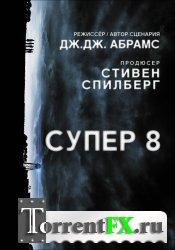 Супер 8 / Super 8 (2011) HDRip