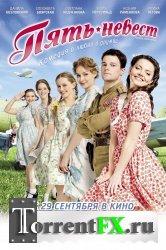 Пять невест (2011) DVDRip