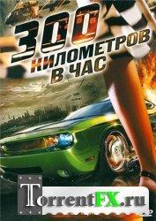 300 километров в час / 200 M.P.H. (2011) DVDRip