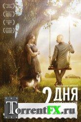 2 дня (2011) DVDRip