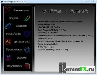 Сборник программ - Золотой Софт [v.11.9.11] (2011) PC