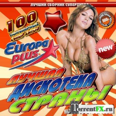 Лучшая дискотека страны №11 50/50