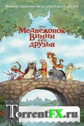 Медвежонок Винни и его друзья (2011) DVDRip
