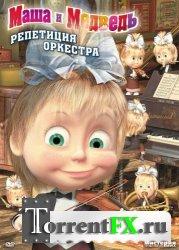 Маша и медведь [19-20 серии] (2011) DVDRip