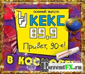Би-2 & Пикник - Остров (2011) MP3