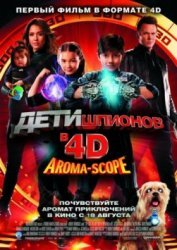 Дети шпионов 4D (2011) HDRip