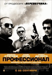 Профессионал / Killer Elite (2011) HDTVRip