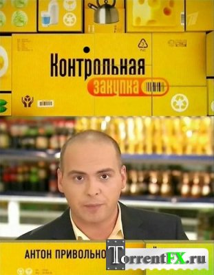 Контрольная закупка. Ряженка [эфир от 01.11] (2011) SATRemux от SilverCinema
