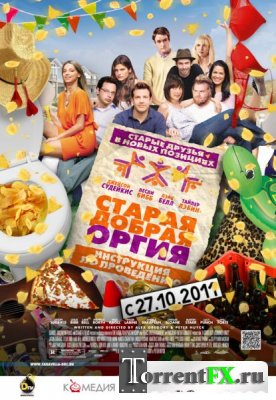 Старая добрая оргия / A Good Old Fashioned Orgy (2011) WEBRip
