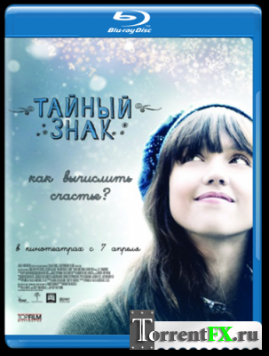 Тайный знак / An Invisible Sign (2010) BDRip 720p | Лицензия