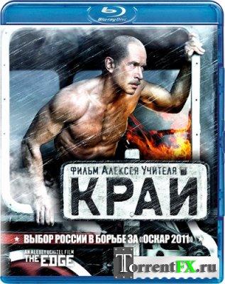 Край (2010) BDRip 720p
