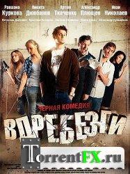 Вдребезги (2011) DVDRip