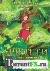 Ариэтти из страны лилипутов / Добывайка Арриетти (2010) HDRip