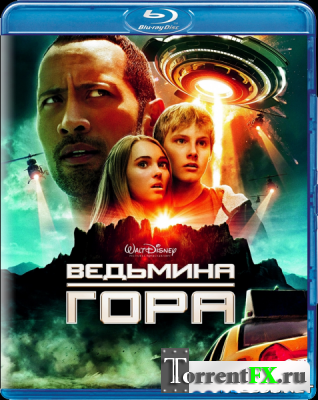 Ведьмина гора / Race to Witch Mountain (2009) BDRip от HQCLUB