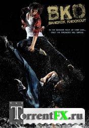 Бангкокский нокаут / BKO: Bangkok Knockout (2010) HDRip